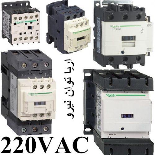 220V AC